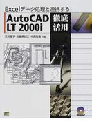 AutoCAD LT 2000i徹底活用 Excelデータ処理と連携する