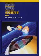 標準眼科学 第8版 (Standard textbook)