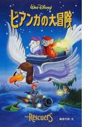 ビアンカの大冒険 (ディズニーアニメ小説版)