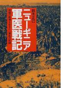ニューギニア軍医戦記 地獄の戦場を生きた一軍医の記録 (光人社NF文庫)(光人社NF文庫)