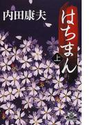 はちまん 上 (カドカワ・エンタテインメント 浅見光彦シリーズ)