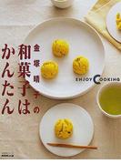 金塚晴子の和菓子はかんたん (生活実用シリーズ Enjoy cooking)