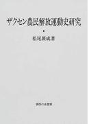 ザクセン農民解放運動史研究 (岡山大学経済学研究叢書)