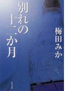別れの十二か月 (角川文庫)(角川文庫)