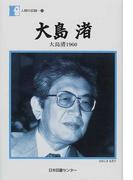 大島渚 大島渚1960 (人間の記録)