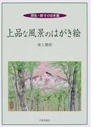 上品な風景のはがき絵 原色・原寸の日本画