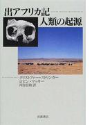 出アフリカ記人類の起源