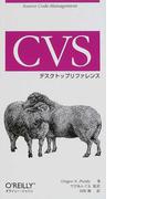 CVSデスクトップリファレンス Source code management