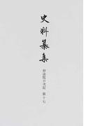 妙法院日次記 第17 (史料纂集)