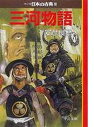 マンガ日本の古典 23 三河物語