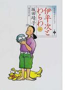 坂田靖子セレクション 第8巻 伊平次とわらわ 2 (潮漫画文庫)(潮漫画文庫)