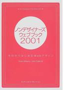 ノンデザイナーズ・ウェブブック 今日からはじめるWebデザイン 2001