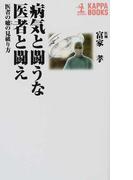 病気と闘うな医者と闘え 医者の噓の見破り方 (カッパ・ブックス)(カッパ・ブックス)