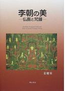 李朝の美 仏画と梵鐘