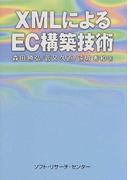 XMLによるEC構築技術
