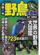 野鳥大百科 カラー版 (ケイブンシャの大百科)