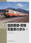 国鉄郵便・荷物気動車の歩み 上 (RM library)