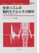 生体リズムの動的モデルとその解析 MEと非線形力学系 (ME教科書シリーズ)