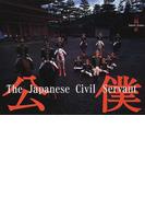 公僕 The Japanese civil servant
