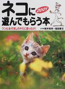 ネコに遊んでもらう本 2001 ツンとおすましのキミに首ったけ! (KAWADE夢ムック)