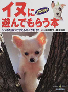 イヌに遊んでもらう本 2001 シッポを振って甘えるキミが好き! (KAWADE夢ムック)