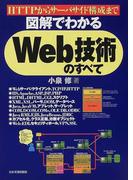 図解でわかるWeb技術のすべて HTTPからサーバサイド構成まで