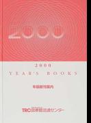 Year's books 年版新刊案内 2000