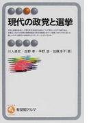 現代の政党と選挙 (有斐閣アルマ Specialized)(有斐閣アルマ)