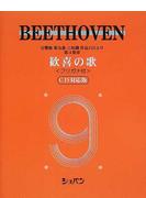 BEETHOVEN交響曲第九番ニ短調作品125より第4楽章歓喜の歌〈フリガナ付〉 CD対応版