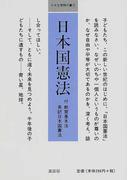 日本国憲法 (小さな学問の書)