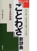 「ことわざ」新辞典 ポケット判