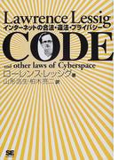 CODE インターネットの合法・違法・プライバシー