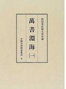 中国日用類書集成 影印 6 万書淵海 1
