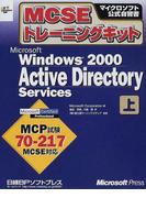 MCSEトレーニングキットMicrosoft Windows 2000 Active Directory Services 上 (マイクロソフト公式自習書)