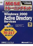MCSEトレーニングキットMicrosoft Windows 2000 Active Directory Services 下 (マイクロソフト公式自習書)