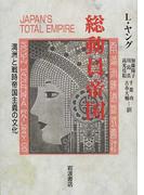 総動員帝国 満洲と戦時帝国主義の文化