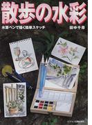 散歩の水彩 水筆ペンで描く簡単スケッチ (ビジョン入門シリーズ)