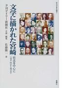 文学に描かれた宮崎 県北を中心に 1 幕末・明治から戦中まで (みやざき文庫)