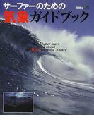 サーファーのための気象ガイドブック (エイムック How to surfing)(エイムック)