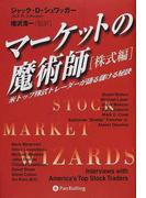 マーケットの魔術師 株式編 米トップ株式トレーダーが語る儲ける秘訣 (Wizard books)