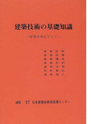 建築技術の基礎知識 住宅を中心として 第26版