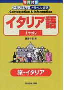 イタリア語 Italy (写真対応トラブラないトラベル会話)