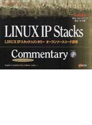 LINUX IPスタックコメンタリーオープンソースコード詳解 (コメンタリーシリーズ)
