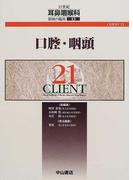 21世紀耳鼻咽喉科領域の臨床 CLIENT 21 13 口腔・咽頭