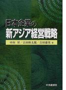 日本企業の新アジア経営戦略