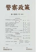 警察政策 第3巻第1号(2001)