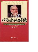 バフェットからの手紙 世界一の投資家が見たこれから伸びる会社、滅びる会社 (Wizard book series)