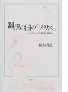 翻訳の国の「アリス」 ルイス・キャロル翻訳史・翻訳論