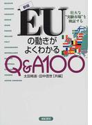 """EUの動きがよくわかるQ&A100 壮大な""""実験市場""""を検証する 新版"""