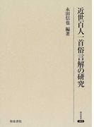 近世百人一首俗言解の研究 (研究叢書)
